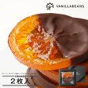 バニラビーンズ オランジュ2枚入 チョコレート スイーツ ギフト バレンシアオレンジ クーベルチュール 【VB】