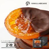 【母の日】オランジュ2枚入55%チョコレートを半分だけまとって、お洒落で美味しいスイーツに大変身♪【VB】