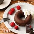 【父の日】みなとみらいドーナツ チョコレート 5個入SHOP OF THE YEAR 2015受賞!しっとり1日寝かせた「揚げない」ドーナツ。まるで、ガトーショコラのような濃厚なくちどけ。【VB】熨斗