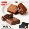 【あす楽】ショーコラ&パリトロセット 16個入SHOP OF THE YEAR 2015受賞!チョコレートを味わいつくすにふさわしい、人気商品の詰め合わせ。【VB】熨斗