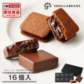 【母の日】【あす楽】ショーコラ&パリトロセット 16個入SHOP OF THE YEAR 2015受賞!チョコレートを味わいつくすにふさわしい、人気商品の詰め合わせ。【VB】熨斗