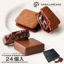 ギフト バニラビーンズ ショーコラ&パリトロ24個入 チョコレート スイーツ クッキー クッキーサンド プチチョコレートケーキ 詰め合わせ【VB】