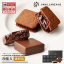 敬老の日 あす楽 ギフト 送料無料 バニラビーンズ 送料込ショーコラ&パリトロ8個入 チョコレート