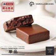 バニラビーンズ チョコレート プチチョコレートケーキ