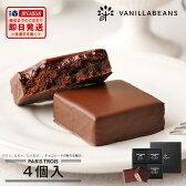 【母の日】【あす楽】パリトロスイート 4個入SHOP OF THE YEAR 2015受賞!3層のチョコレートが織りなす、濃厚なプチチョコケーキ。カカオのアロマを存分にお楽しみいただけます。【VB】熨斗