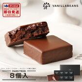【母の日】【あす楽】パリトロスイート 8個入SHOP OF THE YEAR 2015受賞!3層のチョコレートが織りなす、濃厚なプチチョコケーキ。カカオのアロマを存分にお楽しみいただけます。【VB】熨斗