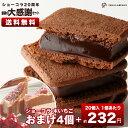 送料無料【訳あり】ショーコラ20周年最後の大感謝セット [3/22〜3/25着迄] スイーツ チョコ チョコレート