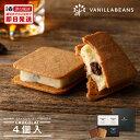バニラビーンズ ショーコラクラシカルセット4個入 チョコレート ギフト クッキーサンド 詰め合わせ 【お歳暮】【あす楽】【VB】
