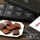 お歳暮 あす楽 ギフト バニラビーンズ ショーコラ&パリトロ8個入 スイーツ チョコレート クッキーサンド プチチョコレートケーキ 詰め合わせ お取り寄せ お菓子 洋菓子 チョコ 包装紙 熨斗