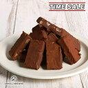 【12月20日までのお届け】ミルクウォルナッツ ・生チョコの切れはし