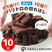 チョコレート スーパー メニュー たっぷり 切れはし
