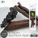 【3本】直輸入 オーガニック バニラビーンズ 有機 JAS