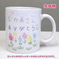 ■電子レンジで簡単にオリジナルのマグカップが作れます!レインボーキットマグカップ【ホワイト】