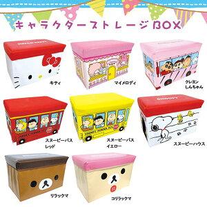 ボックス おもちゃ メロディ リラックマ スヌーピー マイメロ サンリオ プレゼント インテリア スツール ストレージ キャラクター