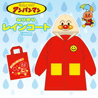 レインコートキッズアンパンマン2800子供用かわいい幼稚園保育園なりきりレインコート雨具キッズキャラクター子供かわいいレインポンチョ防水通園