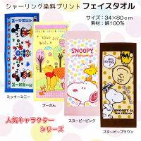 ハンドタオルディズニー200キャラクターミッキーミニーチップ&デールドナルドdisneyグッズかわいい通販タオルはんかちタオルハンカチ