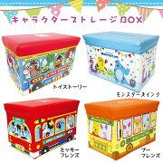 ボックス おもちゃ ディズニー トイストーリー モンスターズインク キャラクター ストレージ プレゼント インテリア スツール
