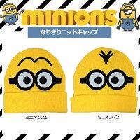 ミニオンズニットキャップ1900ミニオンレディースプレゼントギフトかわいいキャラクターニット帽帽子冬なりきりニット柄違いお揃い