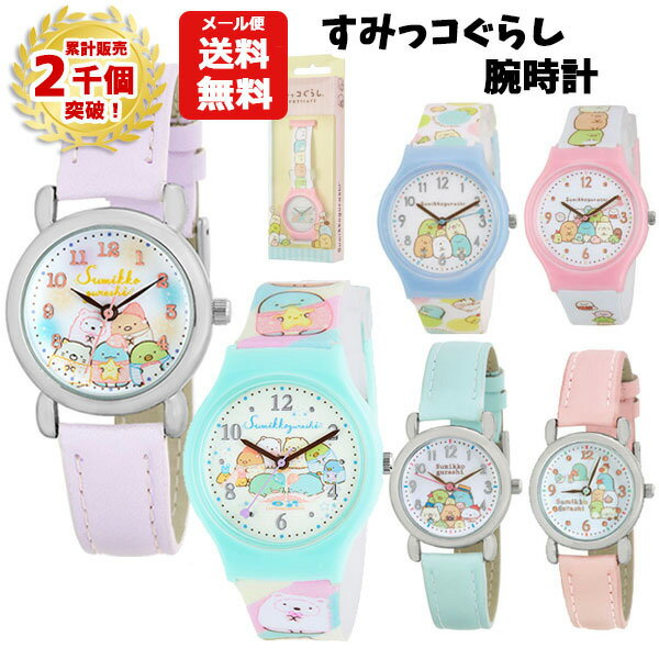 腕時計, キッズ用腕時計  san-x PVC 1800