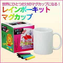レインボーキット マグカップ ホワイト 980 プレゼント 手作り キット 手作…