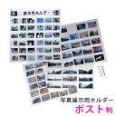 【運動会の写真に】万丈 写真展示用ホルダーポスト(PC/はが...