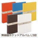 欧風な色合いの布表紙が特徴。シンプルで素朴なシリーズです。【受発注品】ナカバヤシ Terraco...
