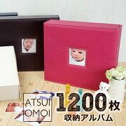 �ᥬ����Х�-ATSUIOMOI-1200EX