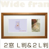 万丈 2L判&L判 壁掛けフォトフレーム・額縁・写真立て 木製ワイドフレーム 2窓2L判&L判(四角):
