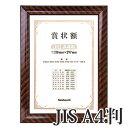 【受発注品】ナカバヤシ 木製賞状額 金ラック A4 JIS規格フ-KW-102J-H 化粧箱入り