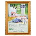 【受発注品】ナカバヤシ 軽量 樹脂製 賞状額 金ケシ A4(JIS規格)フ-KWP-33/V