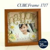 立体額 額縁 木製CUBEキューブフレーム1717 正方形のおしゃれなフォトフレーム 壁掛け/置き兼用