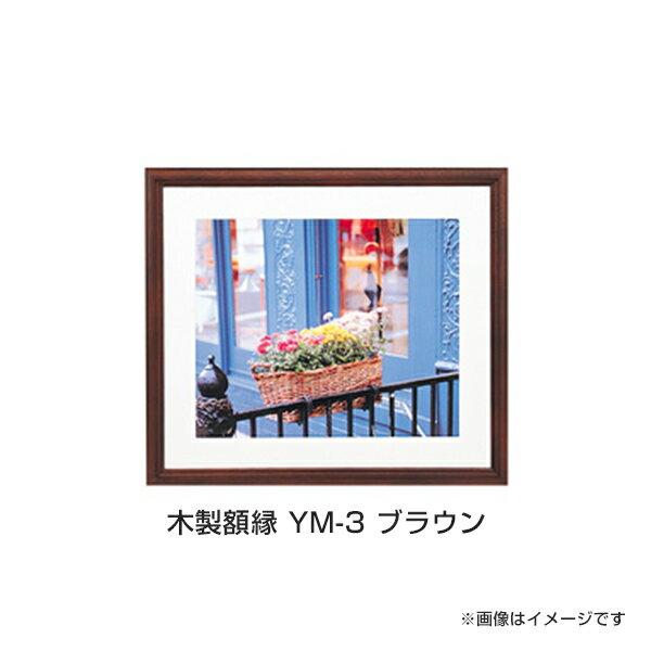 フジカラー 木製額縁 YM-3 ワイド四切 ブラウン 壁掛けフォトフレーム・額縁・写真立て