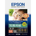 EPSON 写真用紙(光沢)A4サイズ(KA4100PSKR)A4サイズ100枚 1