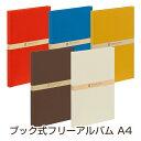 【受発注品】ナカバヤシ 布クロスアルバム Terracotta テラコッタブック式フリーアルバムA4 TER-A4B-200