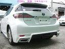 (送料無料)レクサス CT200h リヤスカート 【素地 未塗装】...