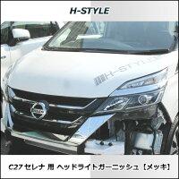 C27セレナSC27ランディ用!!ヘッドライトガーニッシュ(メッキ)H-STYLE新型SERANANISSAN日産パーツフロントカスタムドレスアップ