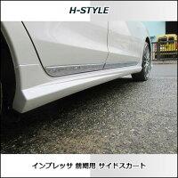 【インプレッサ】サイドスカートGP/GJ塗装込H-STYLEIMPREZASUBARUスバルパーツエアロスポイラー