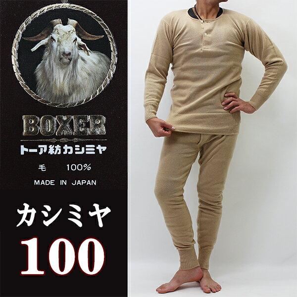 日本製 最高級 カシミヤ 100% あったか面二上下組み(メンズ 秋冬もっとあったか)バージンウール最上級 カシミヤ肌着お買い物マラソン:メンズインナーSHOPバンタン