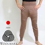 秋冬)日本製ラクダ色ウール100%ズボン下前開きロング(横編7G天竺手編み風)もっとあったかモモヒキ