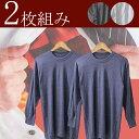 秋冬用【2枚組み】長袖丸首tシャツ男性用スムース下着 肌着あったかスムース編みニットインナーメンズ