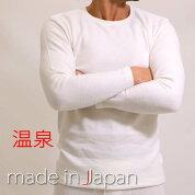 【日本製三菱レイヨンルネスα】表裏両面起毛保温あったか長袖シャツ【厚地】【吸湿発熱】17-120
