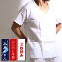 (2枚組み)高島ちぢみ日本製 綿100%クレープ肌着シャツ 白 メンズ 春夏 半袖Uネックシャツ 1