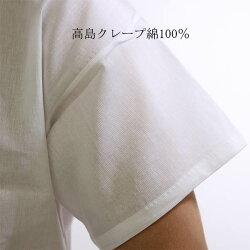高島ちぢみ(2枚組み)日本製綿100%クレープ肌着ステテコ素材のシャツ白メンズ半袖Uネックシャツ14-100夏の涼しいシャツクレープ肌着