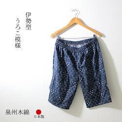 日本製ショートステテコ染めくらべ(バックポケット付き)泉州木綿100%