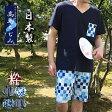 送料無料 日本製 高島ちぢみ 半袖とステテコハーフパンツの上下セット(ワンマイルウエア)(半袖Vネックシャツとステテコハーフパンツの上下組み)綿100% 高島縮み メンズ快適で涼しい