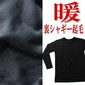 あったかメンズ裏起毛シャギー起毛の長袖丸首Tシャツ無地(黒ブラック)裏ボアあったか紳士秋冬肌着