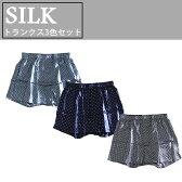 送料無料 シルクトランクス 3色セット(シルク トランクス 絹100%)下着福袋 メンズシルク 3枚組み メンズ 男性用 前開き