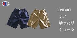 送料無料チャンピオンChampionコットンショートパンツ(ハーフパンツ)綿100%ツイル