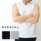 春夏サイドメッシュスリーブレス 袖なしタンクトップインナー【吸汗速乾】メンズ下着 肌着13-681
