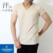 日本製(グンゼの脇汗対策下着)クールマジックメンズ鹿の子素材汗とり付VネックTシャツ(短袖)(V首)(紳士)/MC1512(ワキ汗対策インナー10%OFFセール)